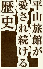 平山旅館が愛され続ける歴史