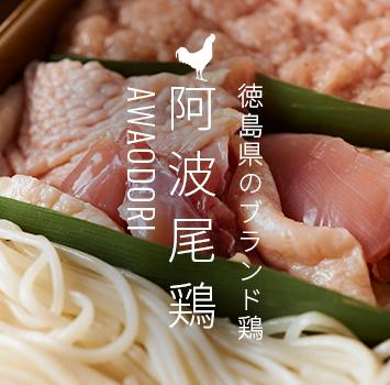 徳島県のブランド鶏阿波尾鶏