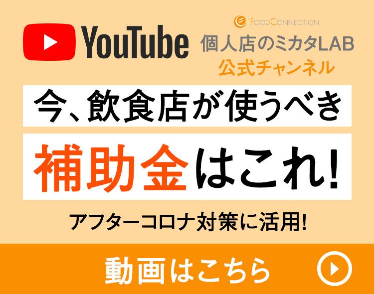 個人店のミカタLAB YouTube