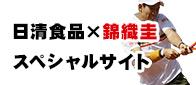 日清食品×錦織圭 スペシャルサイト
