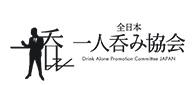 全日本一人呑み協会