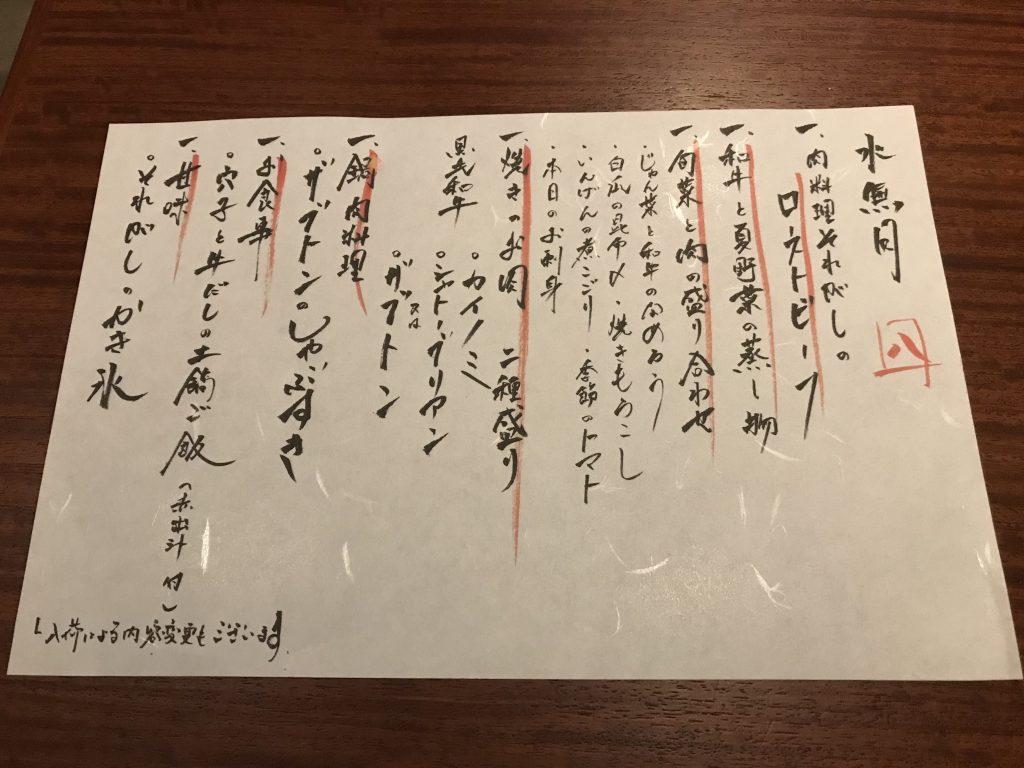 8,500円 本日のコースメニュ