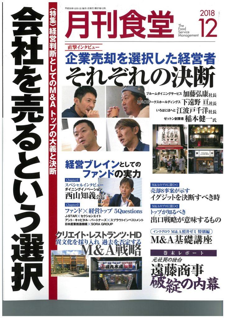 【月刊食堂】第7回 表紙