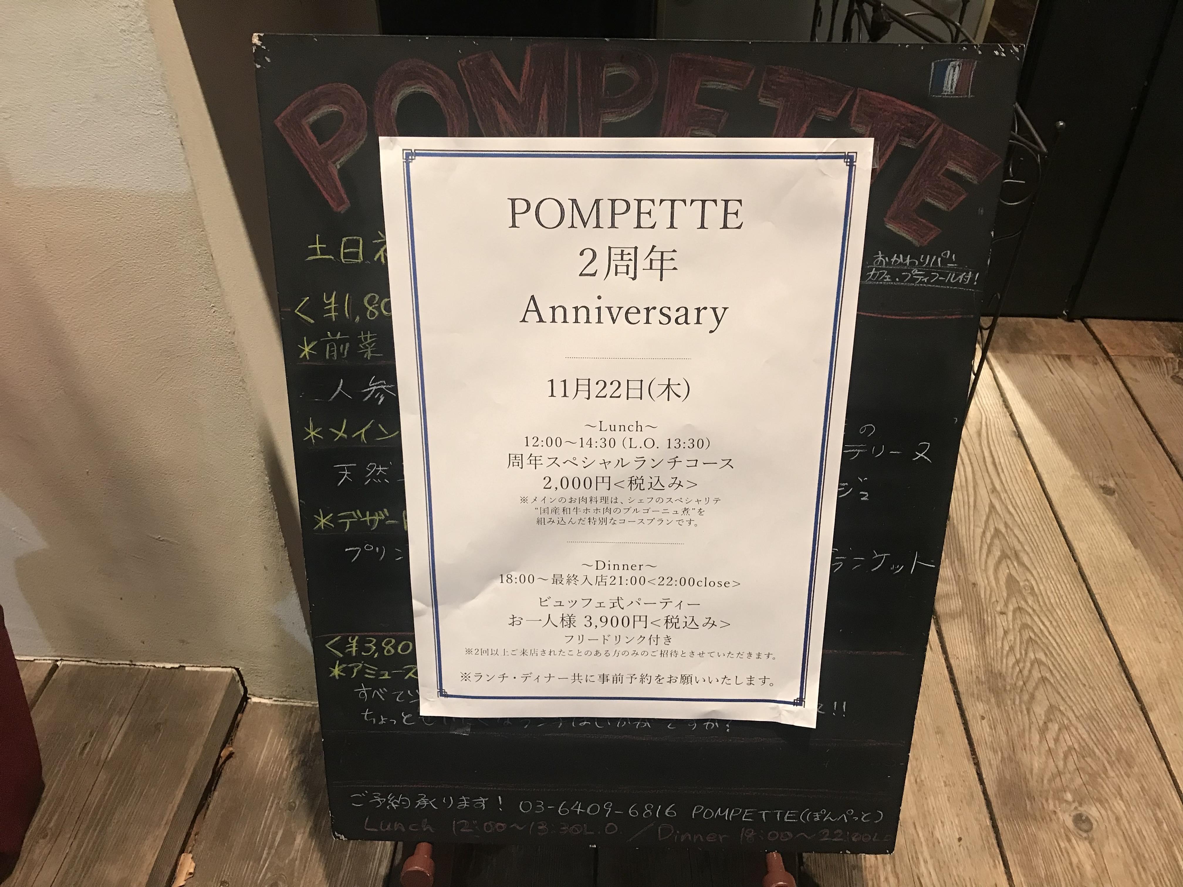 ポンペット周年パーティーのメニュー