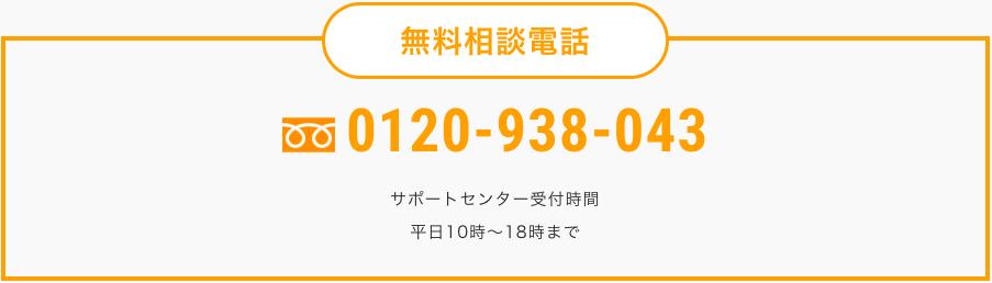 0120938043