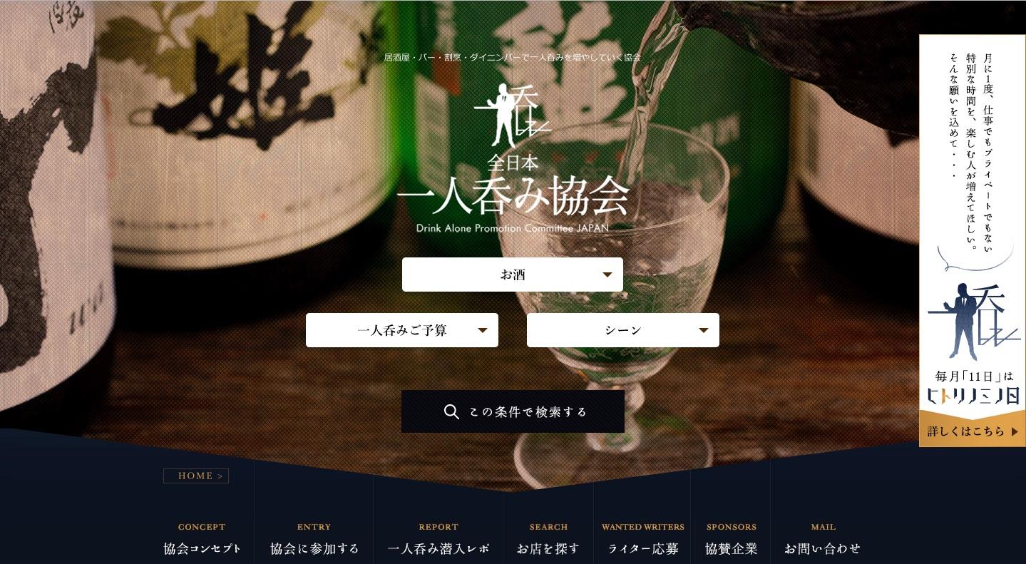 全日本一人呑み協会ホームページ