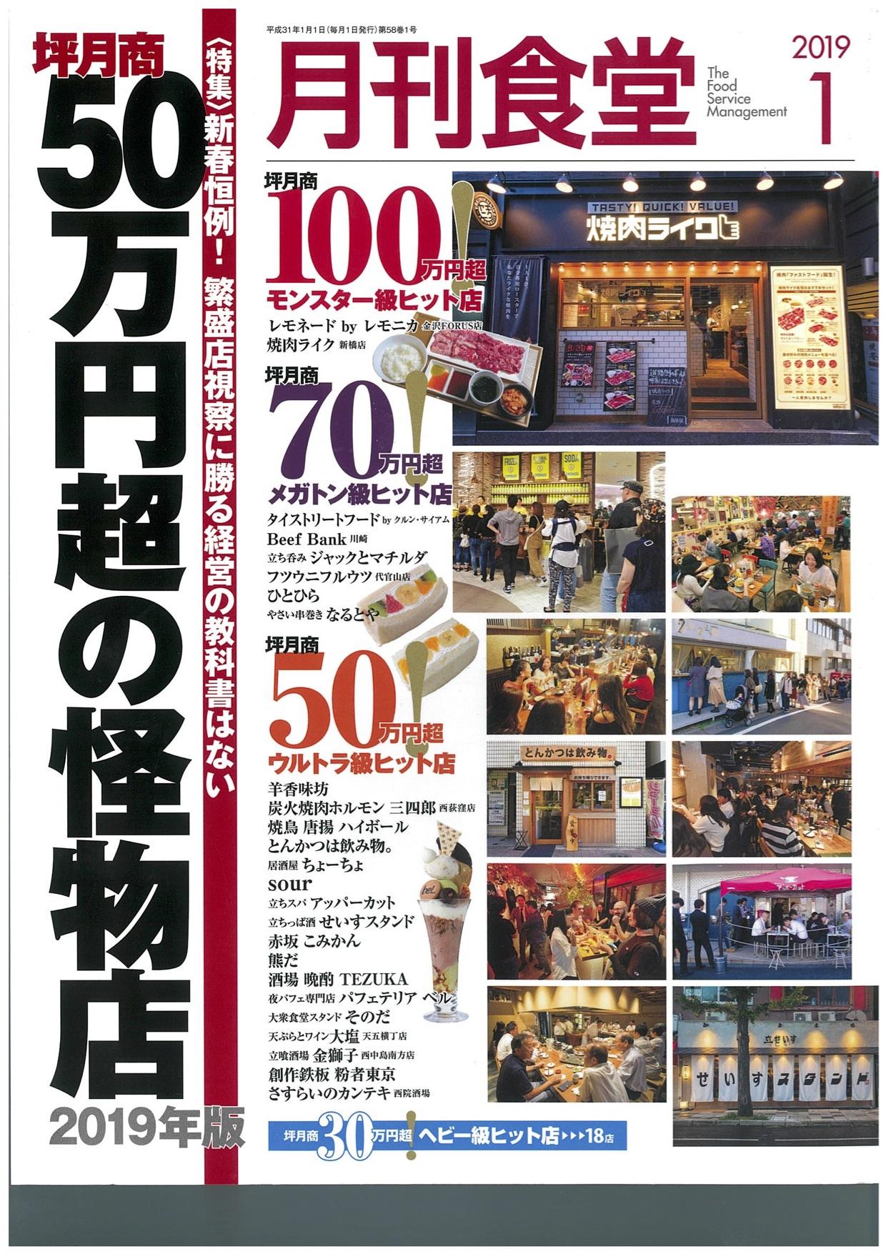 【月刊食堂】第8回 表紙