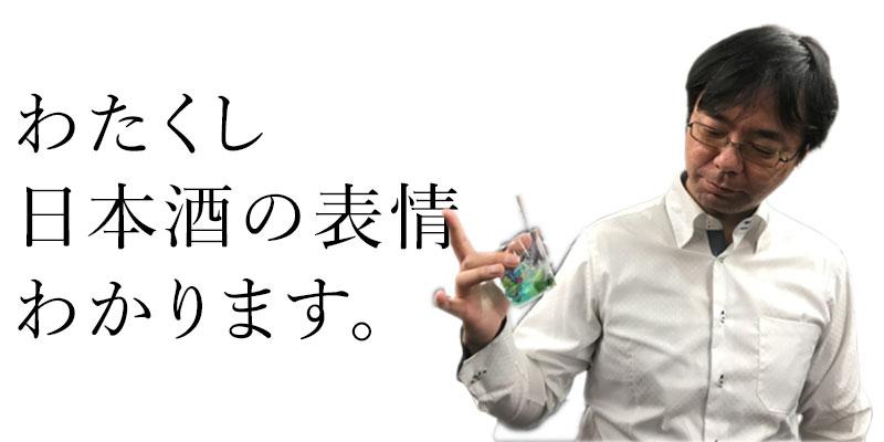 日本酒の表情がわかる男