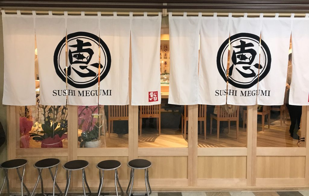 鮨めぐみのロゴ