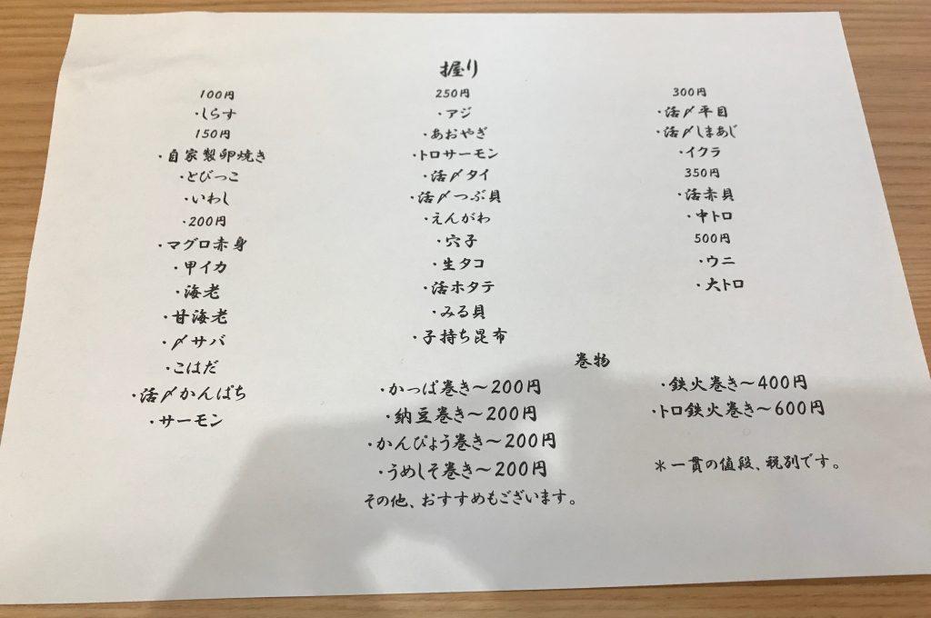 寿司めぐみのメニュー