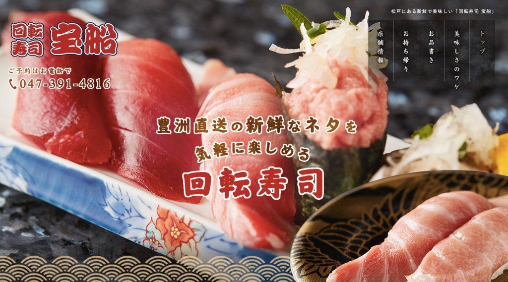 松戸の寿司「宝船」のホームページ