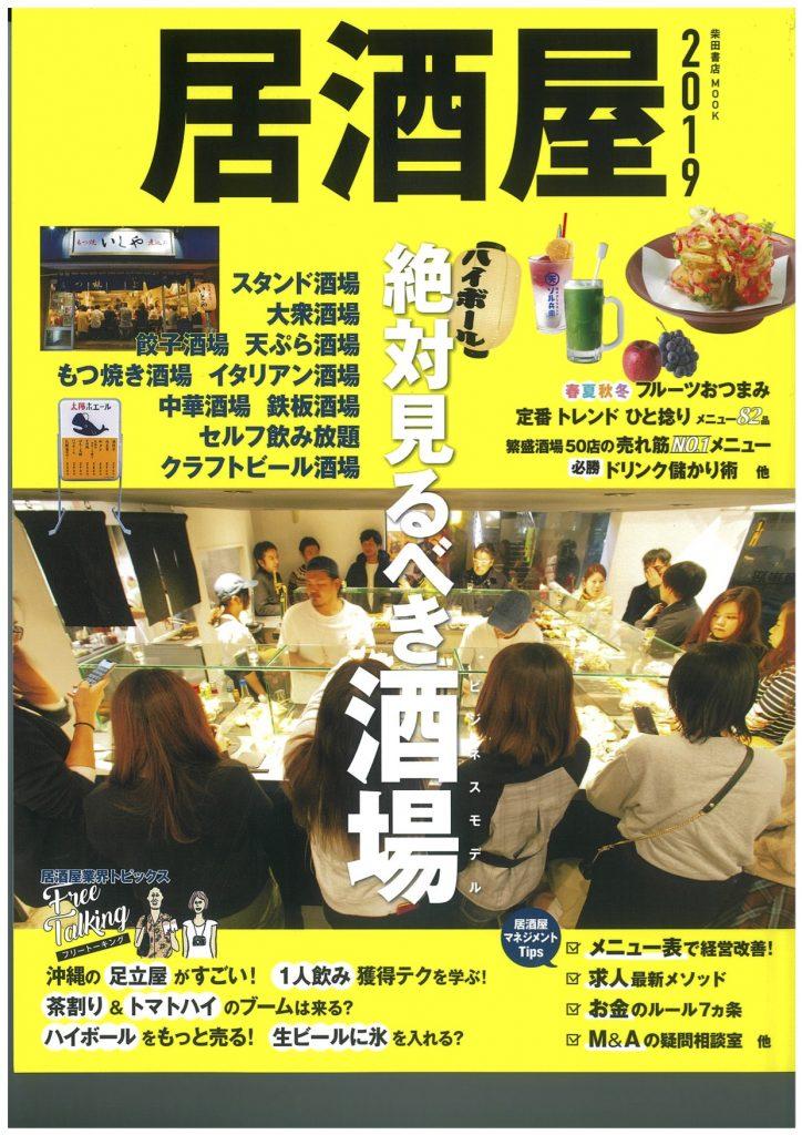 柴田書店MOOK 居酒屋2019の表紙