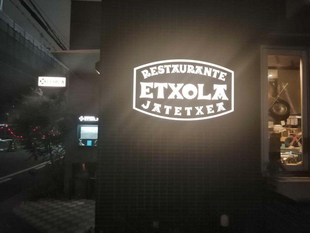 エチョラ (ETXOLA)