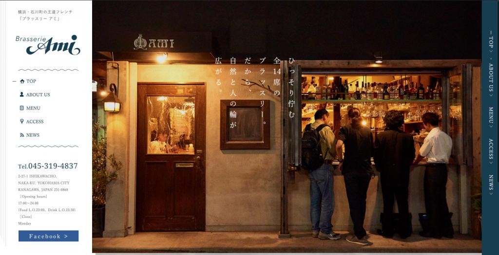 Brasserie AMI(ブラッスリー アミ)さんホームページ