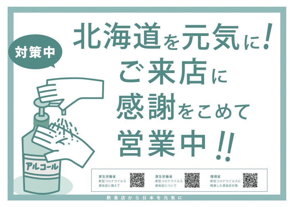 コロナウイルス対策POP北海道