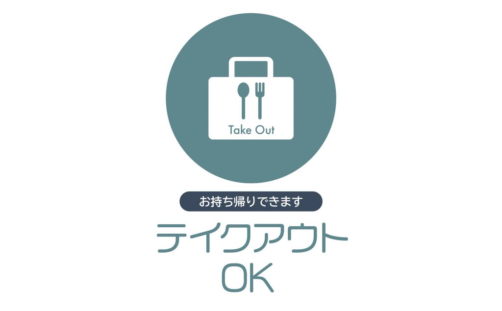 飲食店用テイクアウト(お持ち帰り)ロゴデザイン