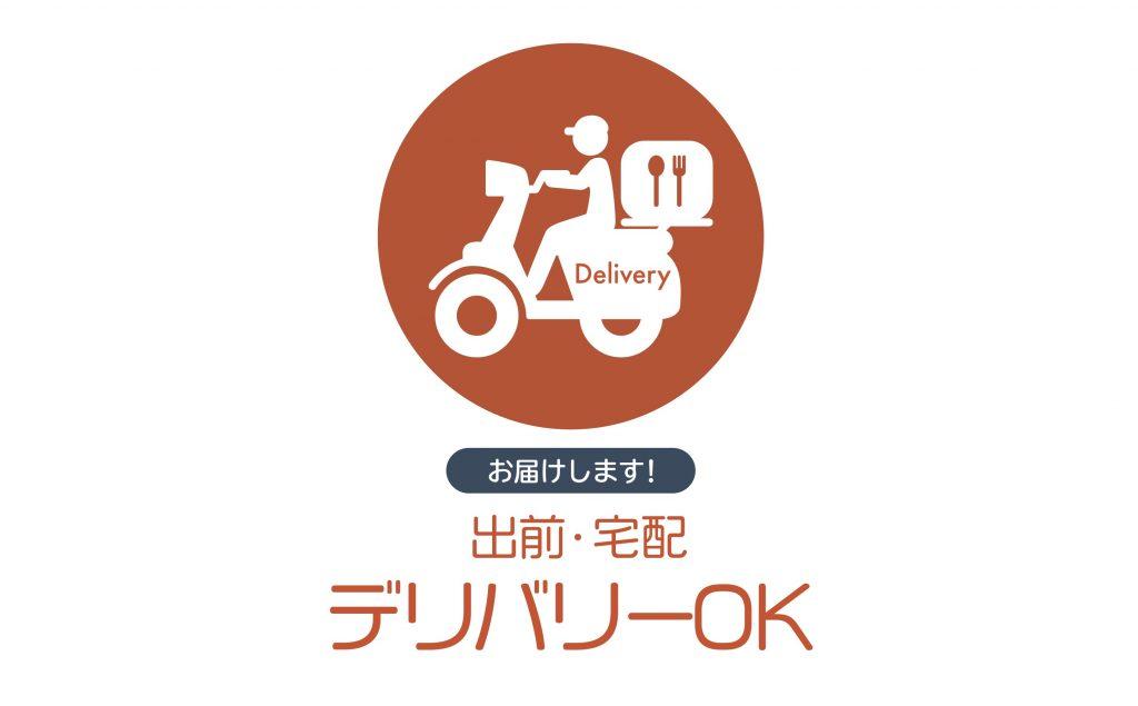 飲食店向けデリバリーチラシデザイン