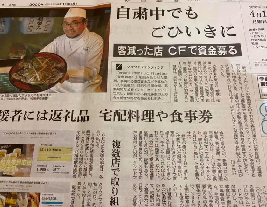 クラウドファンディング 松屋 新聞