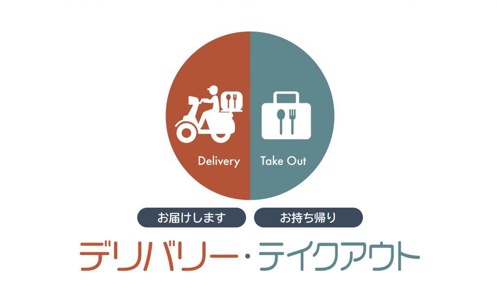飲食店向けデリバリー&テイクアウトロゴ