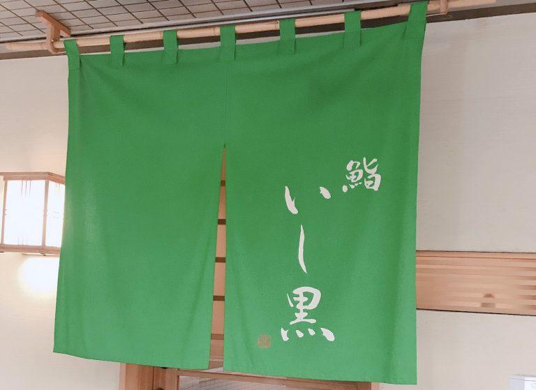 名古屋寿司、名駅寿司