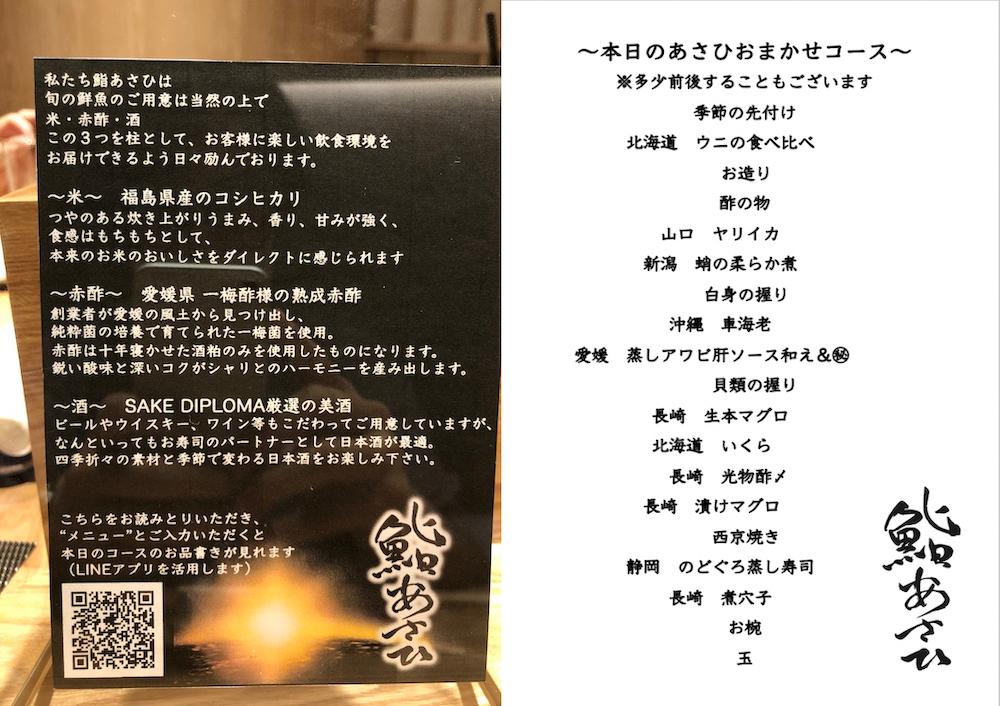 五反田の寿司屋「鮨 あさひ」のメニュー