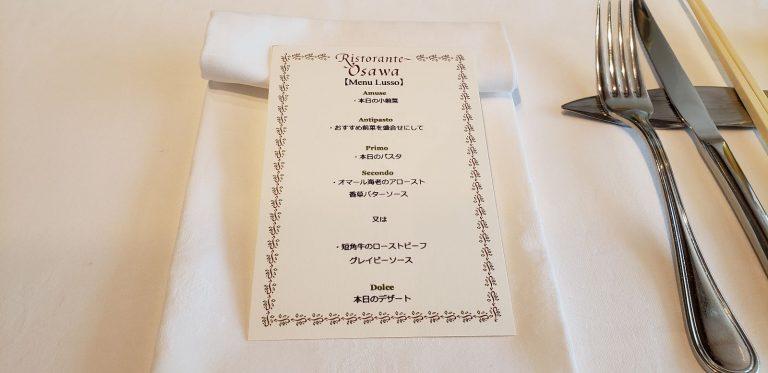 小金井記念日レストラン