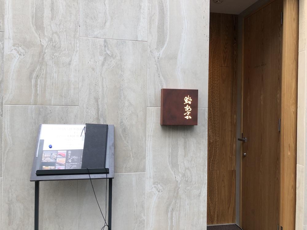 五反田の寿司屋「鮨 あさひ」の外観