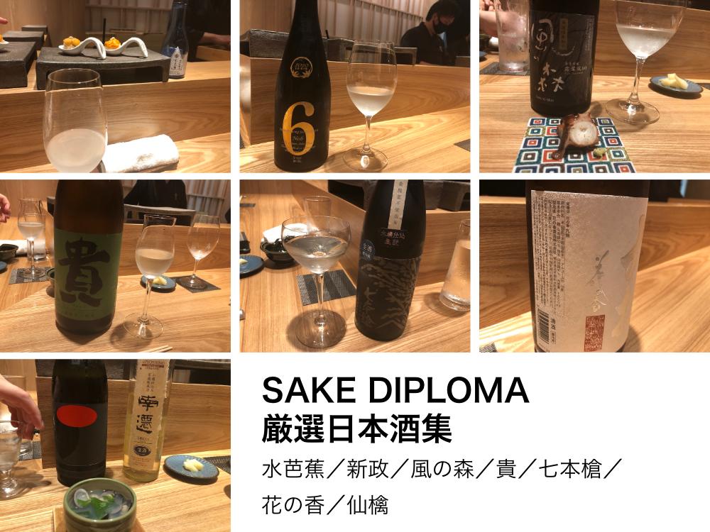 五反田で日本酒をおすすめしてくれるSAKE DIPLOMAが厳選する日本酒